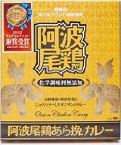 阿波尾鶏あら挽カレー【レトルトカレー】【ご当地カレー】