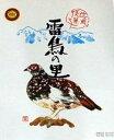 信州銘菓 雷鳥の里(ミニ)9個入り【ご当地グルメ】