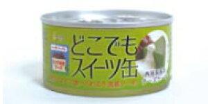 (150g×24缶セット)トーヨーフーズどこでもスイーツ缶抹茶チーズケーキ150g×24缶セット(沖縄・離島への発送は別途送料が掛かります)