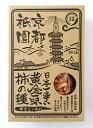 京都祇園味幸日本一辛い黄金一味柿の種120g