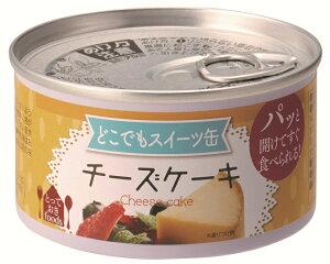 (150g×24缶セット)トーヨーフーズどこでもスイーツ缶チーズケーキ150g×24缶セット(沖縄・離島への発送は別途送料が掛かります)