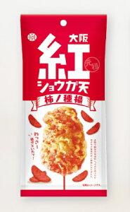 大阪 紅ショウガ天柿ノ種揚