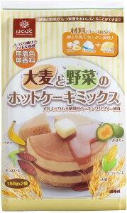(全国送料無料‐2袋セット)(A) 大麦と野菜のホットケーキミックス300g×2袋セット (代引不可)(他の商品と混載不可)
