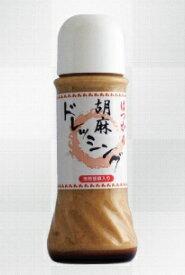 (5本セット)松本醤油商店はつかり胡麻ドレッシング280ml×5本セット【全国こだわりご当地グルメ】