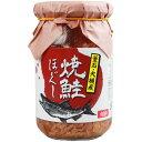 ★5個セット★海鮮堂焼鮭ほぐし180g×5個セット