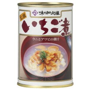 ★24缶セット★味の加久の屋元祖いちご煮415g×24缶セット(4号缶)【送料無料】