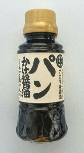 ナカマル醤油パンかけ醤油(りんご果汁入り)150ml