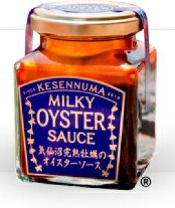 石渡商店気仙沼完熟牡蠣ミルキーオイスターソース 160g【送料込み】(沖縄、離島は別途送料がかかります)