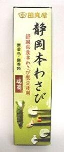 (3本セット)田丸屋本店静岡本わさび瑞葵(みずあおい)42g×3本セット