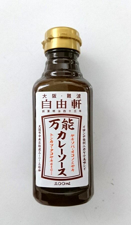 大阪・難波自由軒万能カレーソース300ml