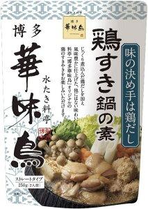 (Y)(全国送料無料‐2袋セット) 博多華味鳥 鶏すき鍋の素 250g ×2袋セット ≪代引不可≫≪他の商品と混載不可≫