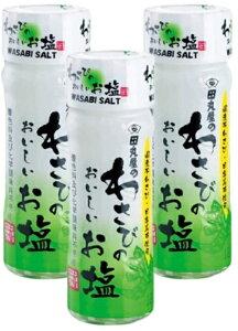 (3本セット)田丸屋本店わさびのおいしいお塩20g×3本セット