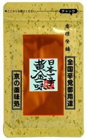 ★5袋セット★京都祇園味幸黄金一味9g×5袋セット小袋(詰め替え用)