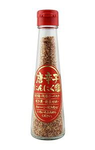 (3本セット)マツザワ 唐辛子にんにく塩110g ×3本セット【全国こだわりご当地グルメ】