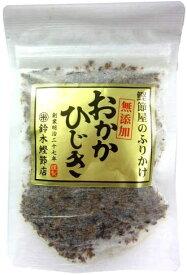 (全国送料無料-3袋セット)(Y) 鈴木鰹節店 おかかひじき ×3袋セット