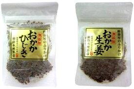 (全国送料無料)(Y) 鈴木鰹節店 おかかひじき・おかか生姜セット