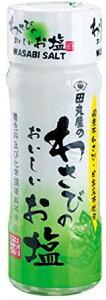 (10本セット)田丸屋本店わさびのおいしいお塩20g×10本セット