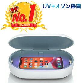 【楽天ランキング1位】 日本語説明書 付き オゾン+紫外線(UV)ダブル除菌ボックス ワイヤレス充電器 スマホ除菌ケース 送料無料 JGP-040