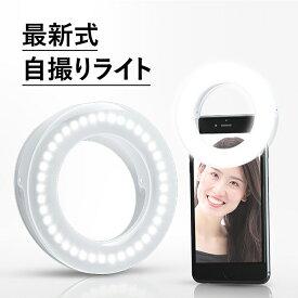 (返品保証) LED40個 日本語説明書 付き 自撮りライト 自撮りLEDリングライト スマホライト JGP-020