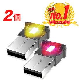 【楽天ランキング1位】USBライト 2個セット 日本語パッケージ 車用 8色 LEDライト イルミネーション 車内コンソール照明 雰囲気ランプ 室内夜間ライト フットライト JGP-050
