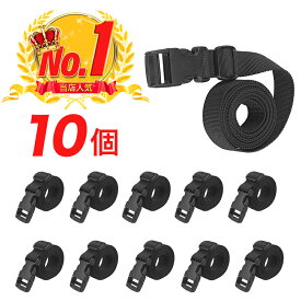 【送料無料】10個セット 黒色 スーツケースベルト トランクベルト 荷物ロックベルト 荷崩れ防止 調整可能 梱包バンド JGP-056