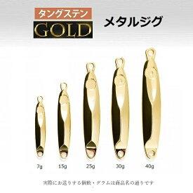 【40g ゴールド 5個入】メタルジグ タングステン 定番形状 驚異のゴールド! 高純度 オモリ シンカー 自作 メタル ジグ