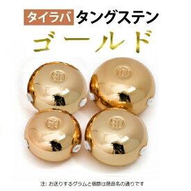 ゴールド色 100g 3個入 タイラバ ヘッド タングステン 鯛ラバ 自作 当日発送 (14時までの注文 土日祝除く)