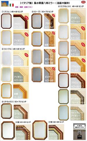 (新作)風水八角ミラー開運鏡壁掛け鏡風水鏡おしゃれオリジナル八角鏡八角ミラーイタリア製【JHAアンティーク風水ミラー(木製フレーム)】ローズ(金運ゴールド)八角形(L)W493×H694IE-166玄関洗面トイレ木枠かわいい姫バラ