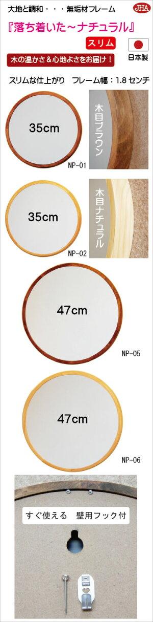 (新作)鏡壁掛け鏡壁掛けミラーオリジナルおしゃれ丸ミラーサークル【JHAモダン・ミラー】ナチュラル(ホワイト色)丸型W600×H600(L)NS-06まるシンプルドレッサー円形玄関洗面トイレメイク風水開運白北欧ウォール店舗日本製