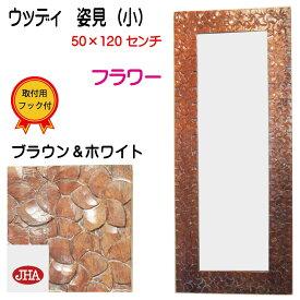 鏡 壁掛け鏡 壁掛けミラー おしゃれ 姿見 姿見鏡 全身鏡 全身ミラー アジアン【JHAアンティークミラー (木製フレーム)】《デラックス》ウッディ・モダン・木彫りミラー(花柄:楽園フラワー)W500×H1200(ブラウン&ホワイト) ウォール バリ島 玄関
