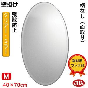 柄なし楕円W400×H700(面取り)【壁掛け用】全体
