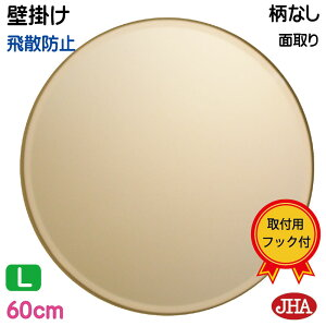 柄なし丸型W600×H600(面取り)【壁掛け用】全体