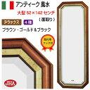 風水八角ミラー 開運鏡 壁掛け鏡 風水鏡 おしゃれ 大型姿見 大型姿見鏡 イタリア製【JHAアンティーク風水ミラー (木…