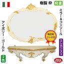 鏡 ミラー 壁掛け鏡 おしゃれ ウォールミラー 丸ミラー オーバル サークル イタリア製【JHAアンティーク風ミラー&コ…