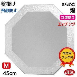 煌-八角形W450×H450【飛散防止・壁掛け用】