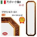 (新作)風水八角ミラー 開運鏡 壁掛け鏡 風水鏡 おしゃれ オリジナル 姿見 姿見鏡 イタリア製【JHAアンティーク風水ミ…