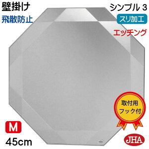シンプル3-八角形W450×H450【飛散防止・壁掛け用】全体
