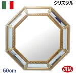 【JHAアンティーク風水ミラー】(クリスタル・ゴールド)八角形W496×H496