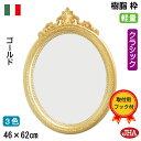 【送料無料】鏡 ミラー 壁掛け鏡 ウォールミラー オーバル【イタリア製】【JHAアンティーク風ミラー】クラッシック・…
