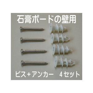 【オプション品:単品でのご注文はできません】石膏ボードの壁用:ステンレス製ビス(長さ30ミリ)+アンカー4セット