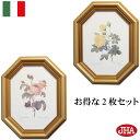 オリジナル 額絵 絵画 アートポスター 壁掛け 花 イタリア製 お得な2枚セット【JHAアンティーク木製フレーム】上品な…