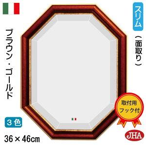 鏡・ミラー・壁掛け鏡・ウォールミラー【イタリア製】【JHAアンティーク風水ミラー】(ブラウン&ゴールド)八角形W357×H458