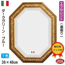 鏡 壁掛け鏡 壁掛けミラー 風水鏡 おしゃれ 八角鏡 八角ミラー イタリア製 (デラックス:面取り)【JHAアンティーク風水ミラー (木製フレーム)】エクセレント(ダークグリーン・ブルー・ゴールド)八角形(S) W376×H477 IE-14 ウォール 玄関 洗面 トイレ 木枠