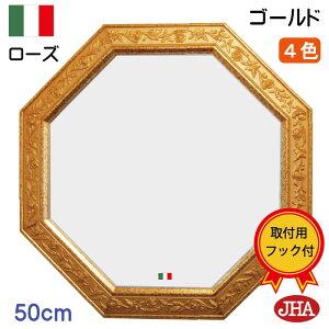 【JHAアンティーク風水ミラー】(エレガント・ゴールド)八角形W495×H495