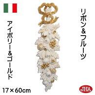 【イタリア製】【JHAアンティーク風】壁掛けレリーフ・リボン&フルーツ柄(アイボリー&ゴールド)《縦型》W170×D25×H600