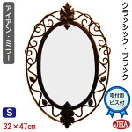 壁掛け鏡・ウォールミラー・オーバル【JHAアンティークミラー】アイアン・ミラー(ブラック)クラッシック楕円(S)W320×H465鉄製
