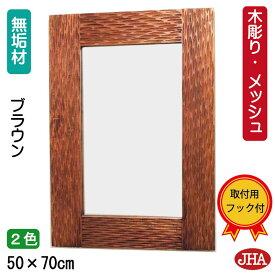 鏡 壁掛け鏡 壁掛けミラー おしゃれ 姿見 姿見鏡 全身鏡 全身ミラー アジアン【JHAアンティークミラー (木製フレーム)】《プレミアム》【旭硝子:サンミラー&飛散防止加工】ウッディ・モダン・木彫りミラー(メッシュ)W500×H700(ブラウン) バリ島