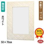 《新作》壁掛け鏡・ウォールミラー【JHAアンティークミラー】《デラックス》ウッディ・モダン・木彫りミラー(ヴィラ)W500×H700(ホワイト)木枠ミラー