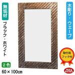 《新作》壁掛け鏡・ウォールミラー【JHAアンティークミラー】《デラックス》ウッディ・モダン・木彫りミラー(ウェーブ)W600×H1000(ブラック&ホワイト)木枠ミラー
