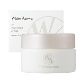 定期購入 送料無料 薬用美白クリーム(医薬部外品) ホワイトアンサー 43g トラネキサム酸 アルブチン配合